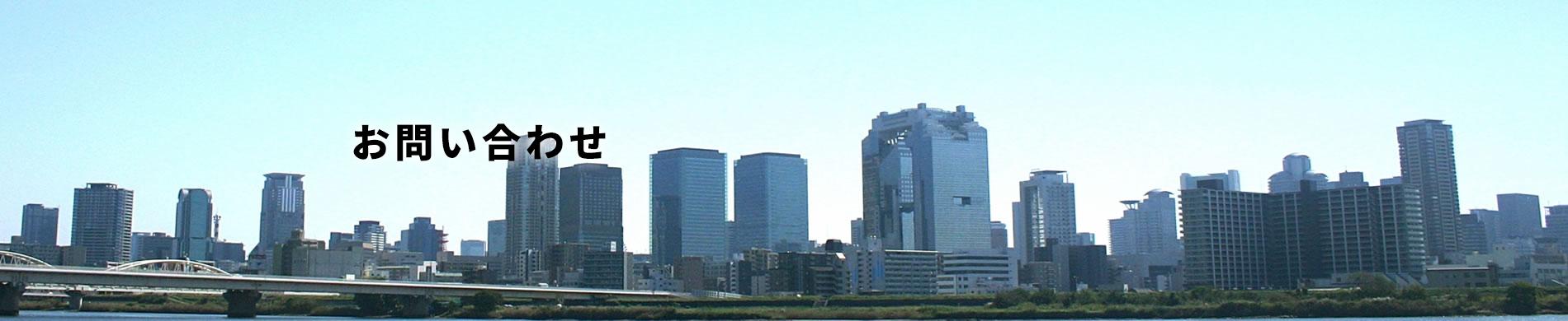 お問い合わせ - 北摂、阪神間、大阪市のマンションなら株式会社アービング
