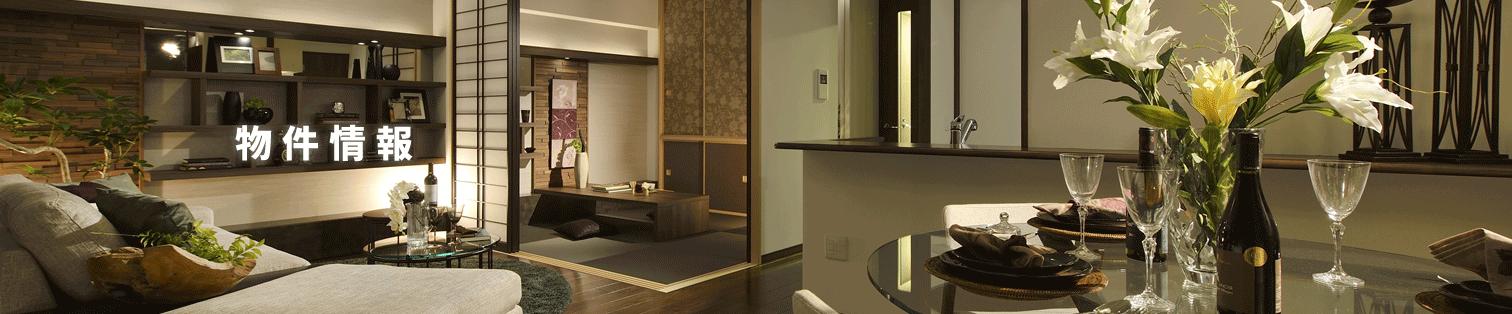 物件情報 - 北摂、阪神間、大阪市のマンションなら株式会社アービング