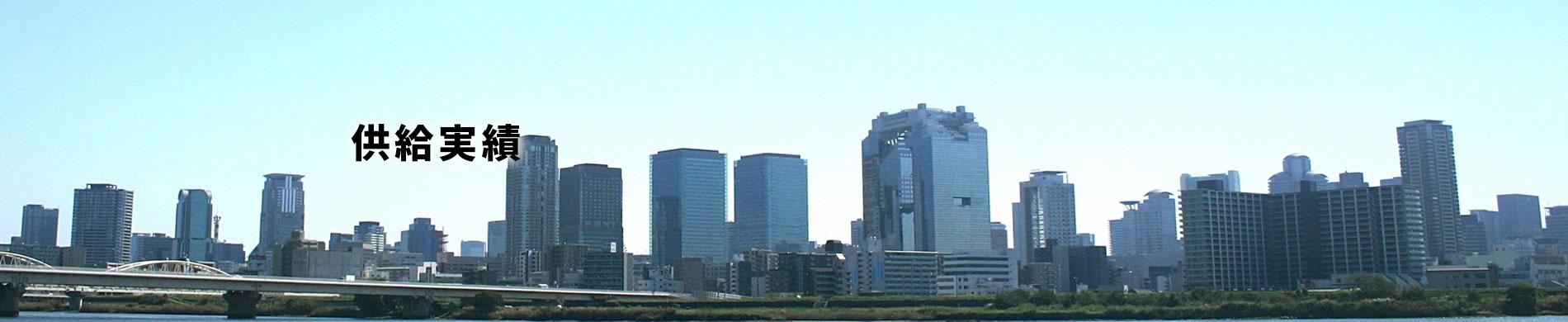 供給実績(大阪市内エリア) - 北摂、阪神間、大阪市のマンションなら株式会社アービング